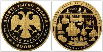 Монета: Ярославово Дворище, Великий Новгород. 10 000 рублей. Выпуск: 2009 г.