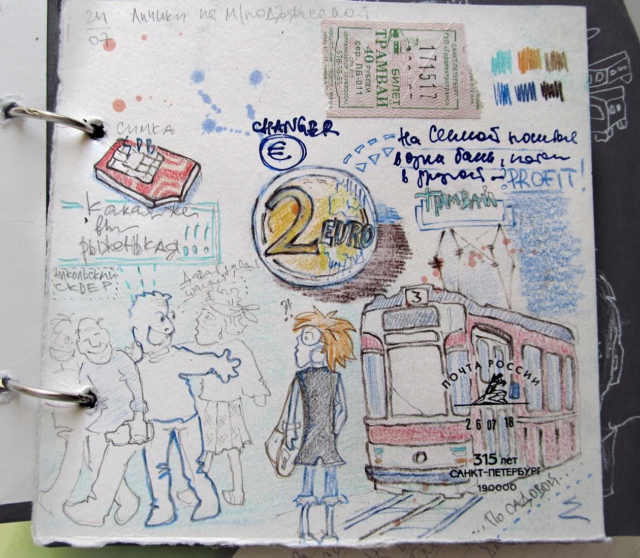 saint-petersburg sketchbook петербург скетч скетчбук