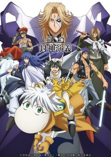 Hakyu Hoshin Engi ost full version