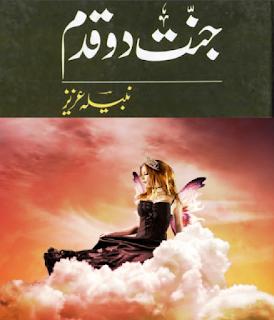 jannat do qadam novel pdf,Jannat Do Qadam By Nabila Aziz.Free Download Jannat Do Qadam By Nabila Aziz