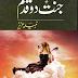 Jannat Do Qadam Download Pdf