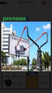 установлен щит с необычной рекламой