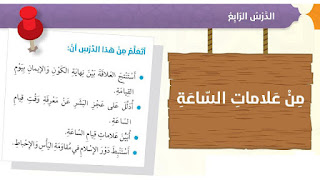 حل درس من علامات الساعة في التربية الإسلامية للصف السادس الفصل الثاني 2016-2017