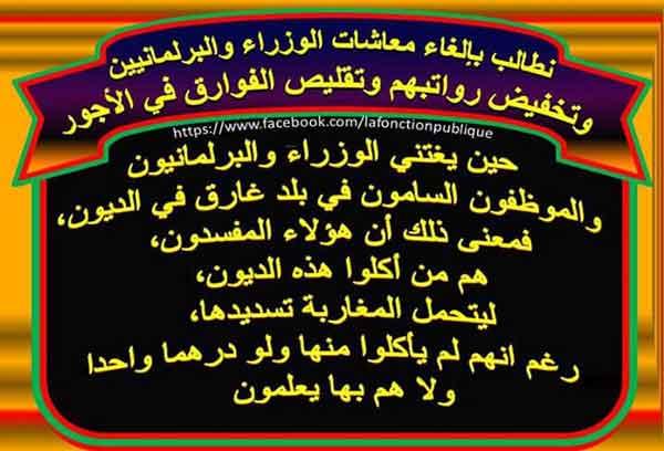 """تحليل: كذبة كبيرة في المغرب اسمها """"كتلة أجور الوظيفة العمومية"""""""
