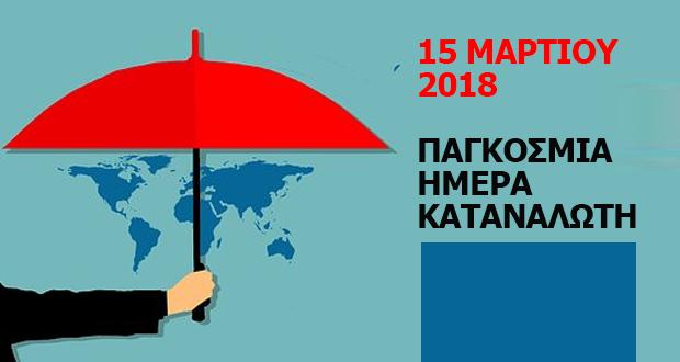 15 Μαρτίου: Παγκόσμια Ημέρα Καταναλωτή