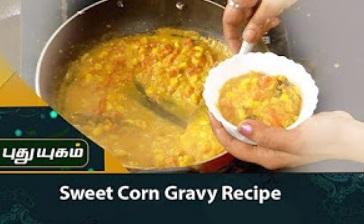 Sweet Corn Gravy Recipe | Rusikalam Vanga