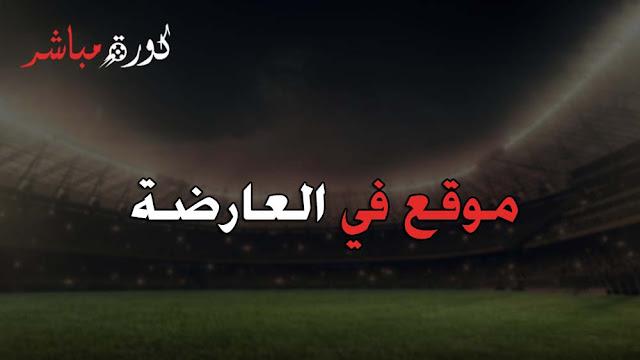 موقع في العارضة | مباريات اليوم بث مباشر في العارضه fel3arda