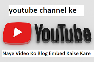 youtube Ke Chennal Ke Naye Video Ko Blog Embed kare