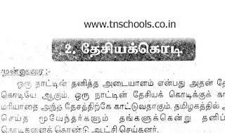 தேசியக்கொடி தமிழ் கட்டுரை - National flag tamil essay download