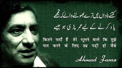 Ahmad Faraz Pakistani Poet