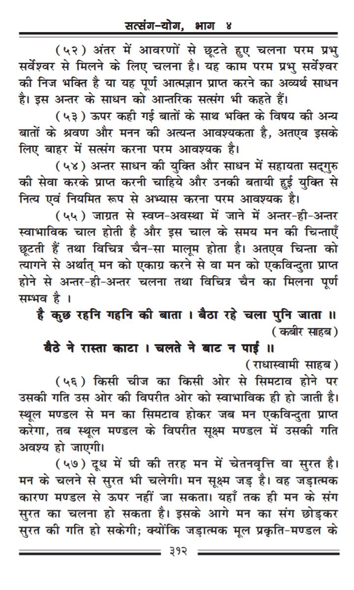 मोक्ष दर्शन (52-59) असली भक्ति करना क्या है? bhakti kya hai,मोक्ष दर्शन पारा 52 से 57