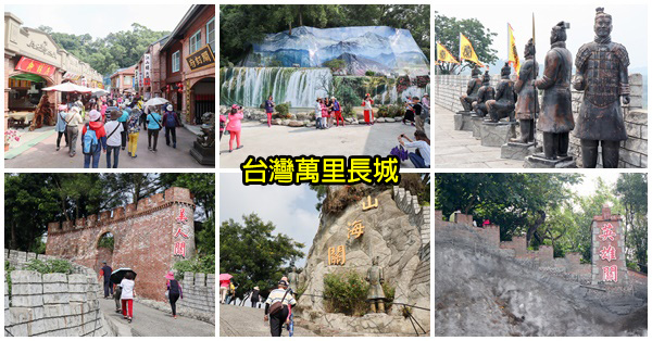 台灣白河萬里長城|扮古裝逛電影老街拍美照|開封府|龍門客棧|兵馬俑