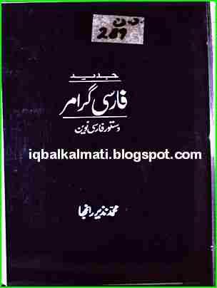 Learn Persian Pdf