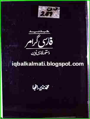 Farsi zuban ka qaida pdf book free download urdu library pk.