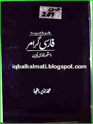 Persian Grammar Book Urdu