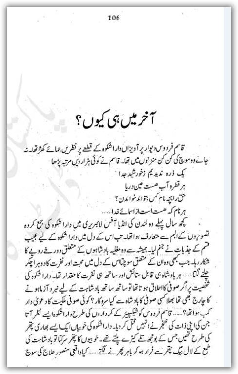 Kutab khana akhir main he kiun novel by bano qudsia for Bano qudsia books