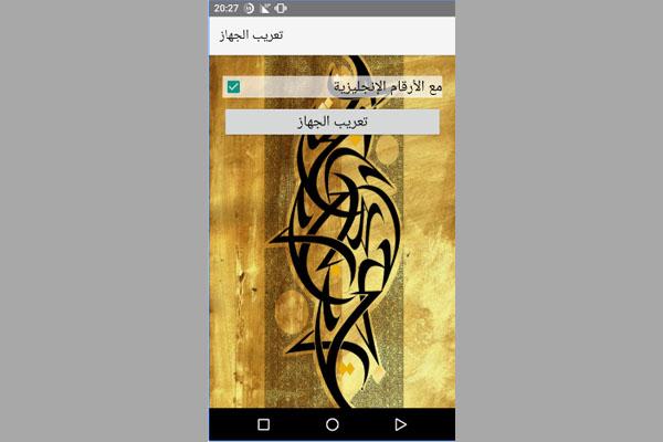 جرّب هذا التطبيق العربي المميز لإضافة اللغة العربية إلى هاتفك مهما كان نوع هاتفك وبضغطه زر واحدة