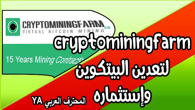 شرح شركة cryptominingfarm لتعدين البيتكوين وإستثماره وأحصل على 50 GHS هدية عند التسجيل