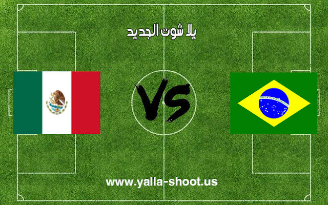 نتيجة مباراة البرازيل والمكسيك اليوم الإثنين 2-7-2018 في كأس العالم 2018