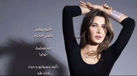 كلمات اغنية عم بتغيّر - نانسي عجرم تتر مسلسل جوليا