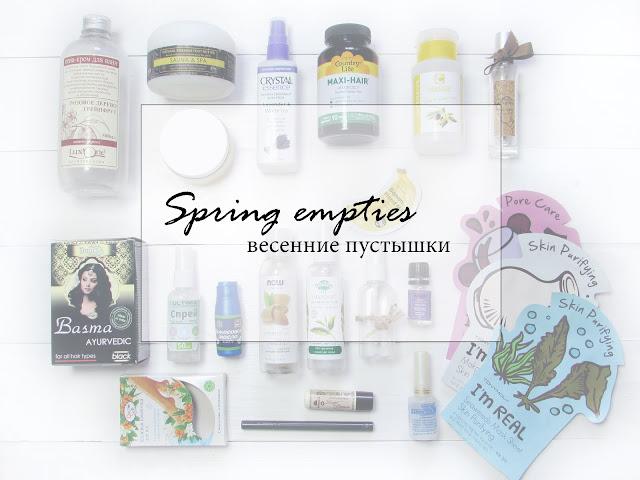 Spring empties / весенние пустышки / блог A piece of beauty