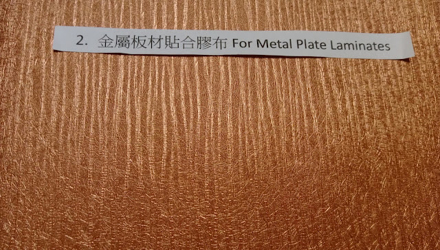 金屬板材貼合膠布, 高光膜, 電器金屬覆膜, For Metal Plate Laminates, 高雄, VCM, VCM覆膜板, Polyvinyl Chloride-Coated Metal Steel, 高雄