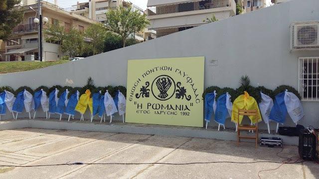 Εκδήλωση μνήμης για τη Γενοκτονία του Ποντιακού Ελληνισμού στη Γλυφάδα