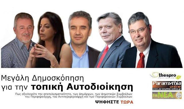 Τα αποτελέσματα στο γκάλοπ για τους δήμους της Θεσπρωτίας και για την Περιφέρεια Ηπείρου