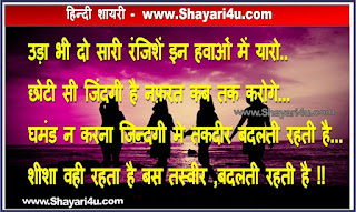 Motivational Life Shayari in Hindi