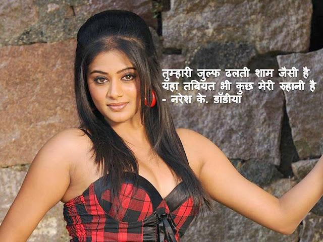 तुम्हारी जुल्फ ढलती शाम जैसी है Hindi sher By Naresh K. Dodia