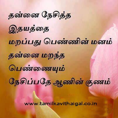 tamil kavithai love kavithai   tamil kavithaigal