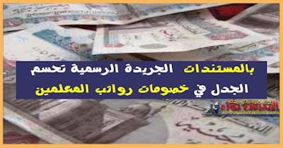 بالمستندات قانون بالجريدة الرسمية يحسم الجدل في خصومات رواتب المعلمين