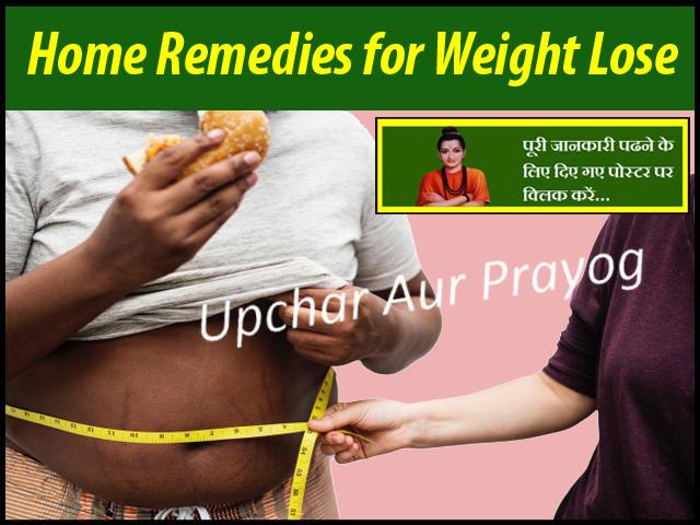 Home Remedies for Weight Lose-वजन कम करने के लिए घरेलू उपचार