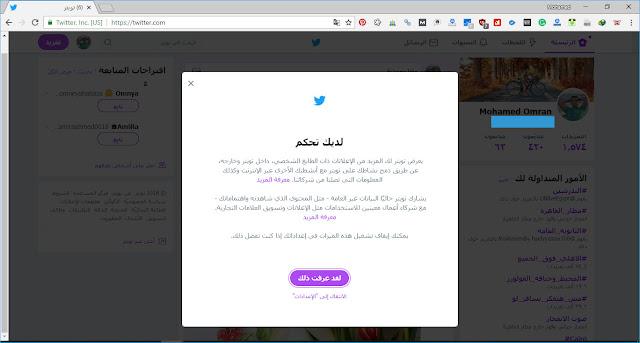 تنزيل برنامج تويتر للكمبيوتر برابط مباشر