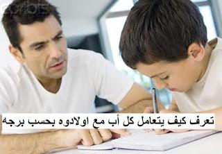 تعرف كيف يتعامل كل أب مع اولادوه بحسب برجه