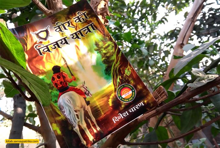 veer-ki-vijay-yatra-dinesh-charan