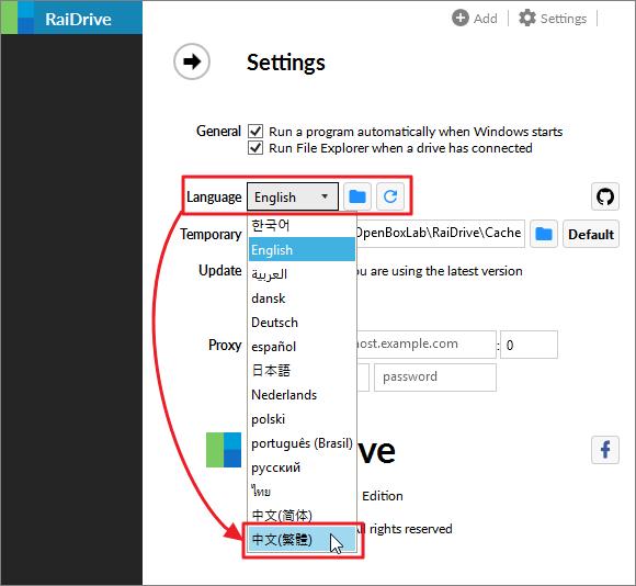 RaiDrive 中文化切換教學 - v1.4.4 - 阿榮技術學院