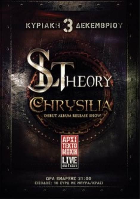 SL THEORY, CHRYSILIA: Νέα ημερομηνία για το live στην Αρχιτεκτονική