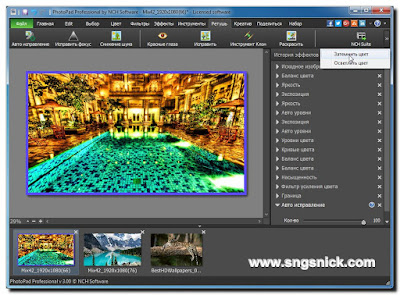 PhotoPad Image Editor Pro 3.07 - Скрытые инструменты Ретушь