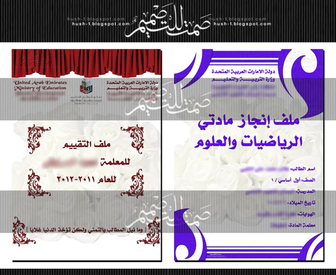 ملف انجاز معلم لغة عربية