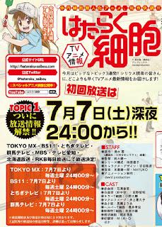 """Anunciada la fecha de estreno del anime """"Hataraku Saibo"""" de Akane Shimizu"""