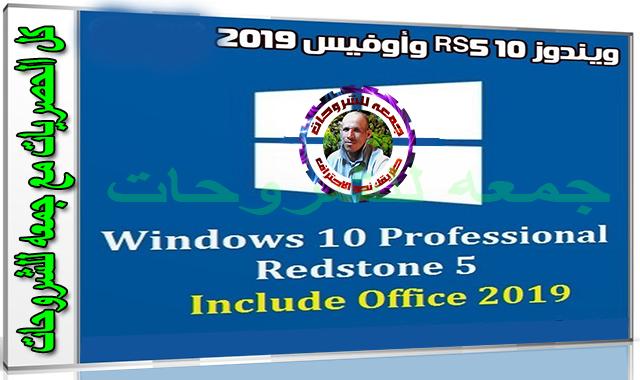 ويندوز 10 RS5 وأوفيس  Windows 10 Pro X64 incl Office 2019  مارس 2019