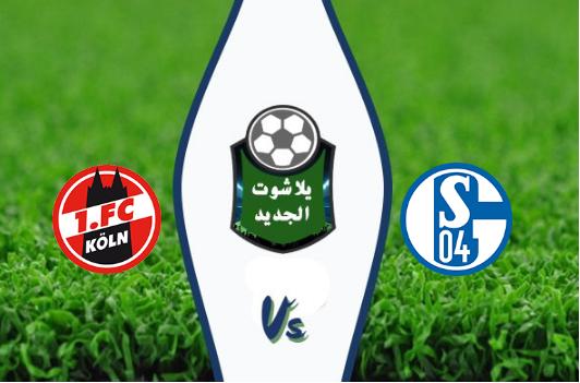 نتيجة مباراة شالكه وكولن بتاريخ 05-10-2019 الدوري الالماني
