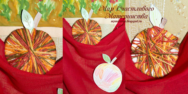 яблоки из ниток на картонной основе