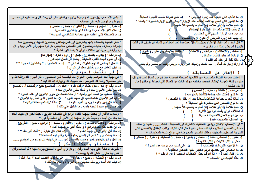 مراجعة ليلة الامتحان فى اللغة العربية للصف السادس الابتدائى 8 ورقات لن يخلووو منهم امتحان اخر العام 001%2B%25284%2529