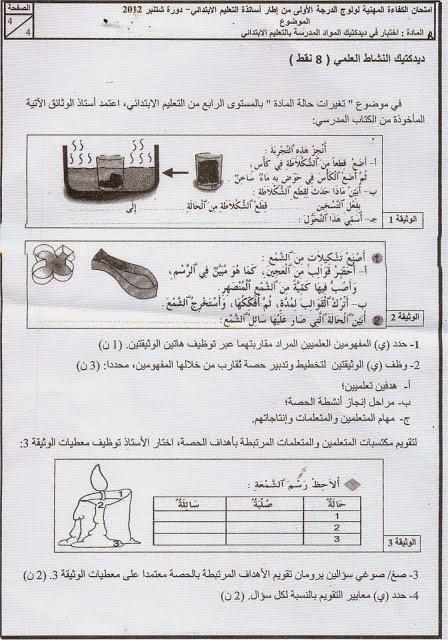 تصحيح الامتحان المهني  ديداكتيك النشاط العلمي ـ شتنبر 2012.