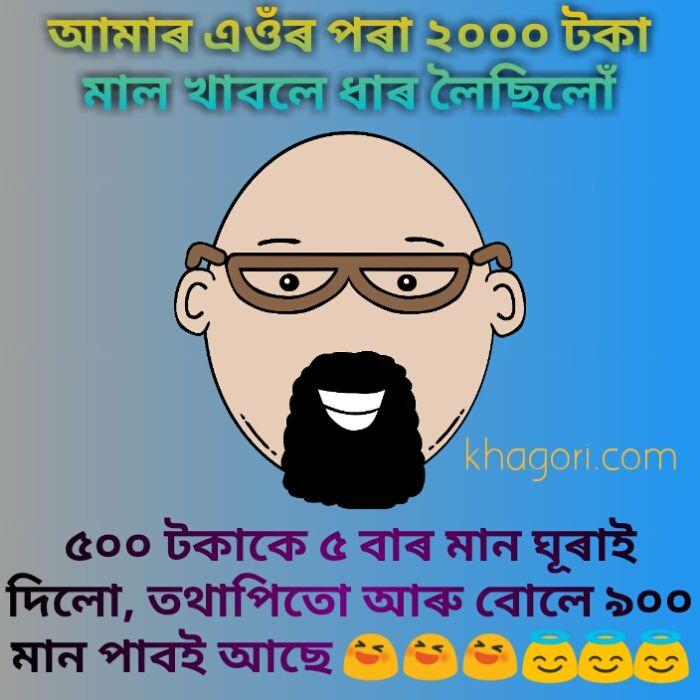 Khagori : Assamese Jokes, Assamese Comedy, Assamese Quotes