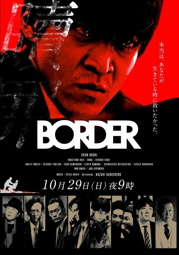 https://www.yogmovie.com/2018/05/border-shokuzai-border-2017-japanese-tv.html
