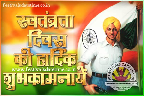 2016 Independence Day Hindi Wallpaper of Bhagat Singh , स्वतंत्रता दिवस भगत सिंह हिंदी वॉलपेपर फ्री डाउनलोड