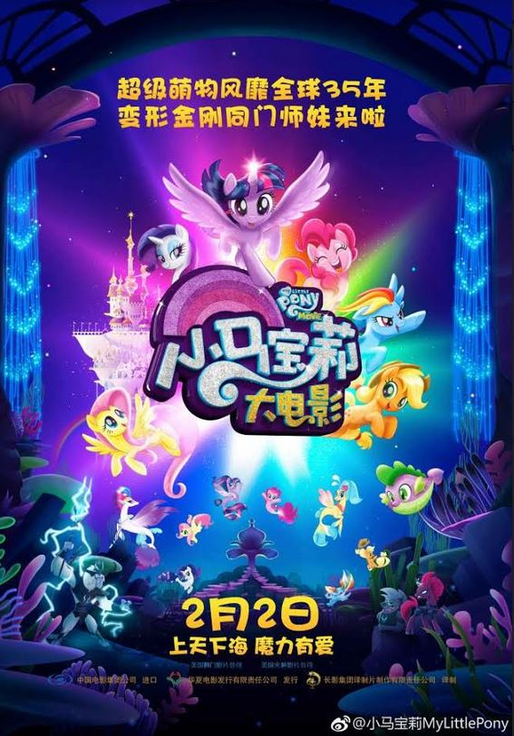 equestria daily mlp stuff my little pony movie